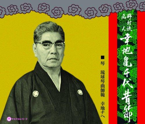 昔節 復刻盤 [琉球古典音楽] CDジャケット