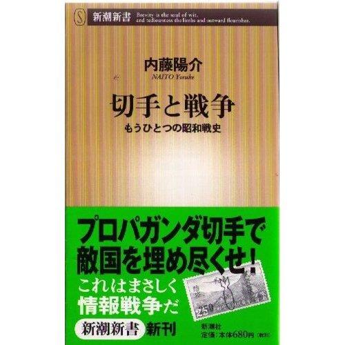切手と戦争―もうひとつの昭和戦史 (新潮新書)の詳細を見る