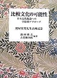 比較文化の可能性―日本近代化論への学際的アプローチ 照屋佳男先生古稀記念