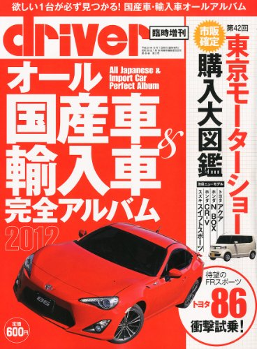オール国産車&輸入車完全アルバム2012 ドライバー 2012年 01月号増刊 [雑誌]