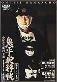 鬼平犯科帳 第7シリーズ《第6~7話収録》 [DVD]