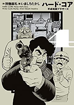 ハード・コア 平成地獄ブラザーズ 4 (ビームコミックス)