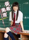 優希美青 カレンダー 2014年