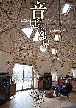 音の見える部屋 オーディオと在る人 (ONTOMO MOOK)