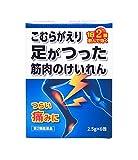 【第2類医薬品】本草芍薬甘草湯エキス顆粒-H 2.5g×6