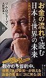 「お金の流れで読む 日本と世界の未来 世界的投資家は予見する」ジム・ロジャーズ