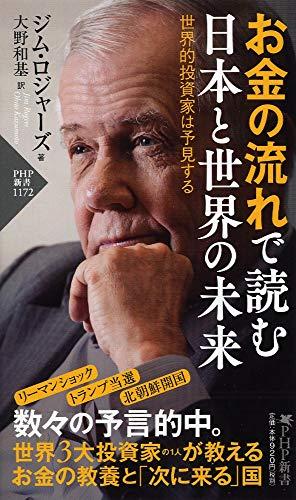 『お金の流れで読む日本と世界の未来』歴史は少しずつ形を変えながら、似たような形で反復する
