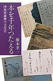 本を千年つたえる 冷泉家蔵書の文化史 (朝日選書)