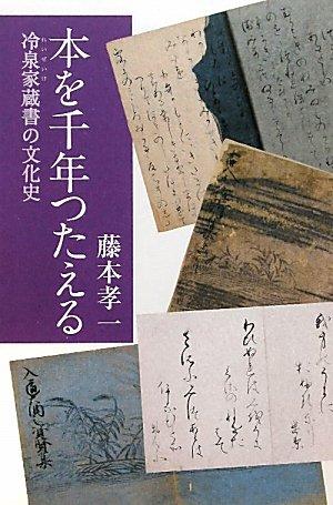 本を千年つたえる 冷泉家蔵書の文化史 (朝日選書)の詳細を見る