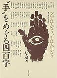 """""""手""""をめぐる四百字―文字は人なり、手は人生なり"""