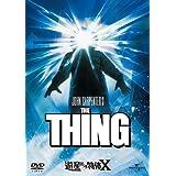 遊星からの物体X [DVD]