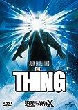遊星からの物体X[DVD]
