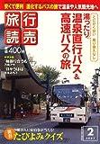 旅行読売 2007年 02月号 [雑誌]