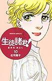 生徒諸君! 最終章・旅立ち(10) (BE・LOVEコミックス)
