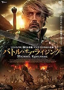 バトル・オブ・ライジング [DVD]