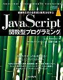 JavaScript関数型プログラミング 複雑性を抑える発想と実践法を学ぶ impress top gearシリーズ