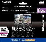 エレコム カーナビ 保護フィルム 8V型 指紋防止 高光沢 Pioneer carrozzeria 楽NAVI対応 【安心の日本製】 CAR-FLCR8