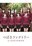 【Amazon.co.jp 限定】つばきファクトリー 1stオフィシャルブック Amazon限定カバーVer.