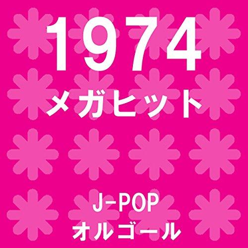 郷ひろみ よろしく哀愁 Originally Performed By 郷ひろみ (オルゴール)
