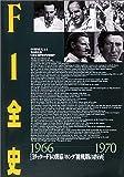 F1全史 (1966-1970) 第5集