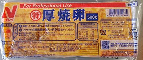 簡単便利 厚焼き 玉子 500g×20本 フリーカット たまご 冷凍 厚焼卵