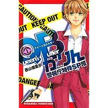 QBかりん 警視庁特殊SP班(1) (Kissコミックス)