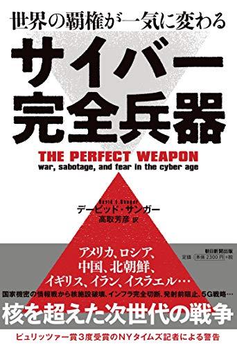『世界の覇権が一気に変わる サイバー完全兵器』水面下で激化する、国家間の新たな戦争
