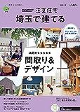 「埼玉」 SUUMO 注文住宅 埼玉で建てる 2020 夏号