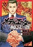 メディエーター桐島丈一郎 / 井上 紀良 のシリーズ情報を見る