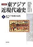 東アジア世界の近代――19世紀 (岩波講座 東アジア近現代通史 第1巻)