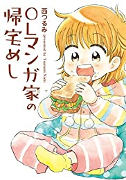 OLマンガ家の帰宅めし (芳文社コミックス)