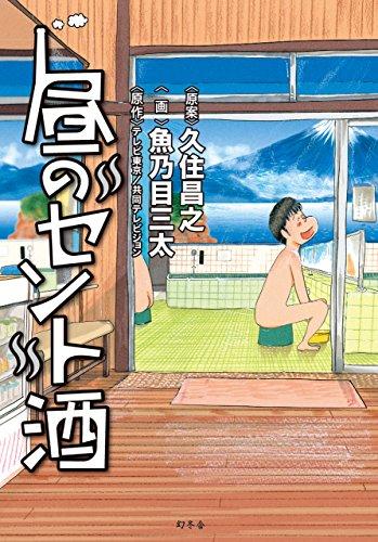 昼のセント酒 (幻冬舎単行本)