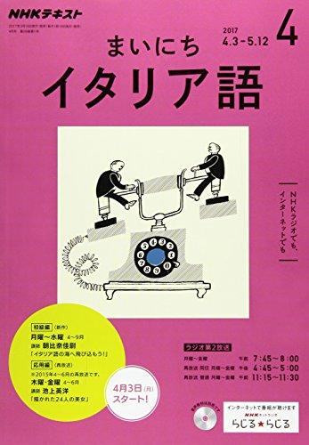 NHKラジオ まいにちイタリア語 2017年4月号 [雑誌] (NHKテキスト)