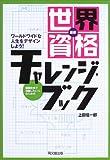 最新「世界資格」チャレンジ・ブック (DO BOOKS)