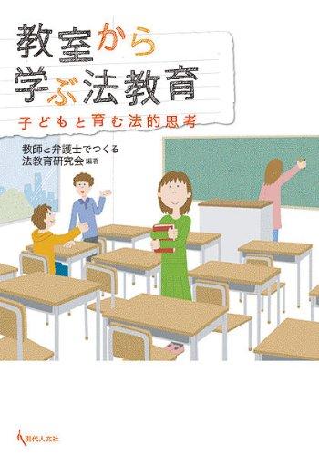教室から学ぶ法教育 — 子どもと育む法的思考の詳細を見る