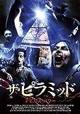 ザ・ピラミッド デビルズ・パワー [DVD]