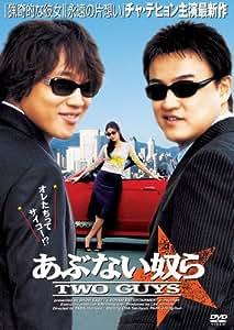 あぶない奴ら ~TWO GUYS~ [DVD]