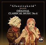"""ClassicaLoid"" presents ORIGINAL CLASSICAL MUSIC No.6 アニメ『クラシカロイド』で""ムジーク""となった『クラシック音楽』を原曲で聴いてみる 第六集(音楽/CD)"