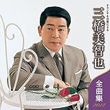 三橋美智也 全曲集 2012