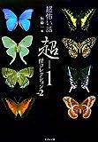 「超」怖い話 超‐1 怪コレクション〈vol.2〉 (竹書房文庫)