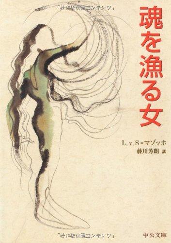 魂を漁る女 (中公文庫)の詳細を見る