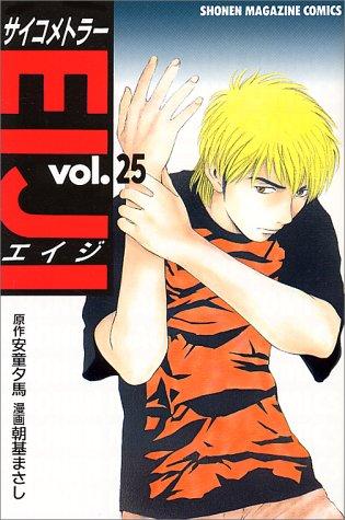 サイコメトラーEIJI (25) (少年マガジンコミックス)の詳細を見る