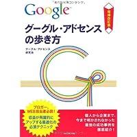 増補改訂版 グーグル・アドセンスの歩き方