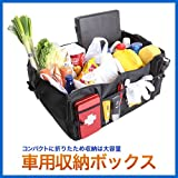 ESUPPLY 車用折りたたみ収納ボックス トランク用整理箱 EEA-YW0504