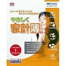やさしく家計簿 v.3.0 ダウンロード [ダウンロード]
