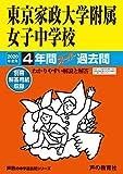 115東京家政大学附属女子中学校 2020年度用 4年間スーパー過去問 (声教の中学過去問シリーズ)