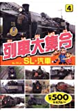 列車大集合 4、SL・汽車 (<DVD>)
