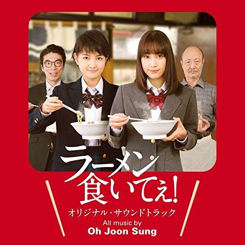 映画「ラーメン食いてぇ!」オリジナル・サウンドトラック