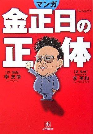 マンガ 金正日の正体 (小学館文庫)の詳細を見る