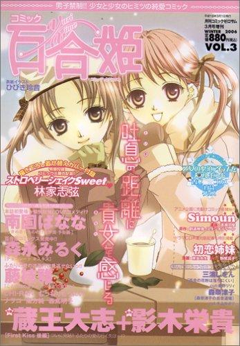 コミック 百合姫 2006年 VOL.3の詳細を見る